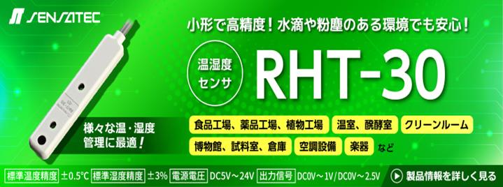 温湿度センサ RHT-30