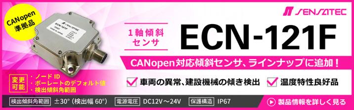1軸傾斜センサ ECN-121F